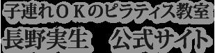 長野実生(ながのみお)公式サイト